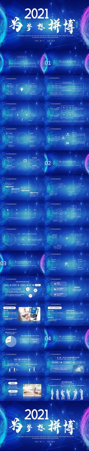 蓝色时尚乘风破浪年终工作总结PPT模板