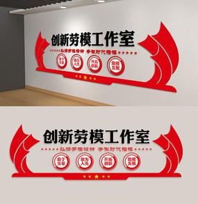 劳模创新工作室标语党建文化墙