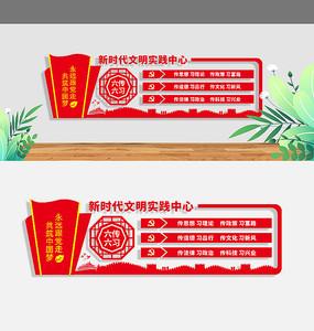 六传六习新时代文明实践中心党建形象墙