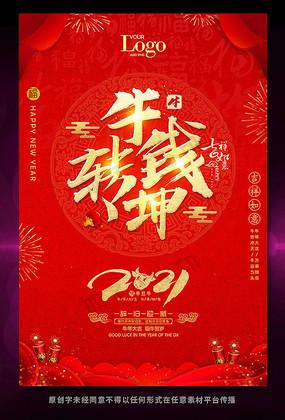 牛转钱坤2021牛年春节海报