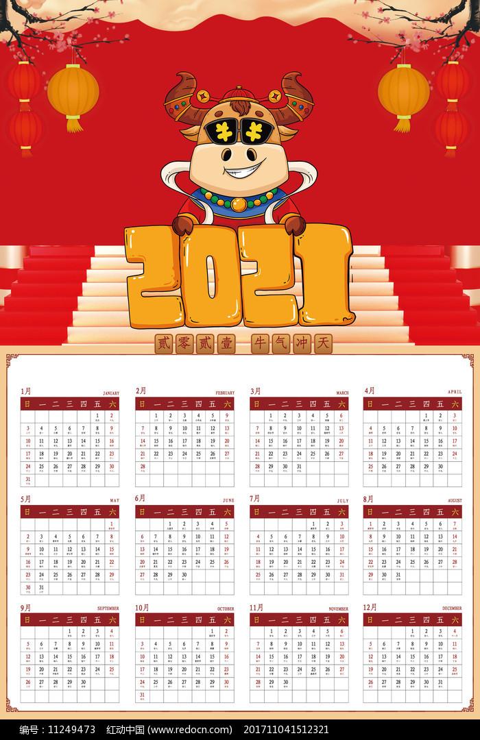 清新2021牛年挂历海报图片