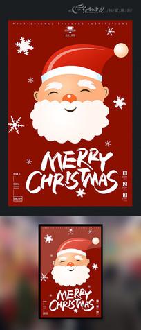 圣诞节快乐原创宣传海报