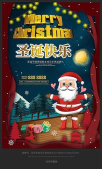 时尚大气圣诞节促销海报设计