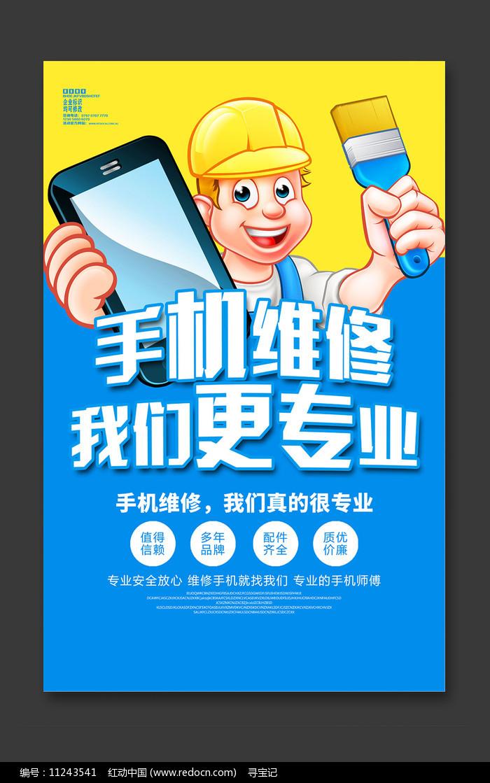 手机维修宣传海报设计图片