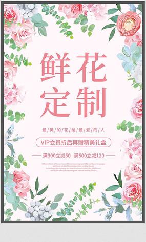 鲜花定制花店海报设计