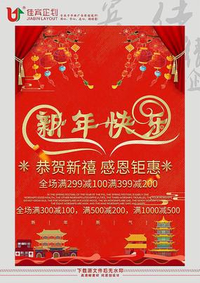 新年广告海报