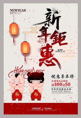 新年钜惠促销海报设计