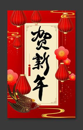 新年新春宣傳海報設計