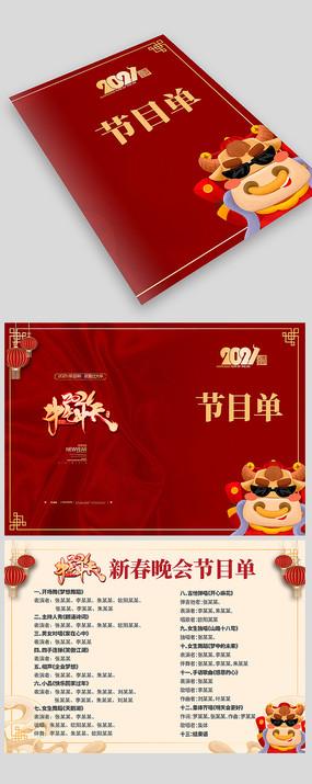 喜庆2021牛年年会晚会节目单设计