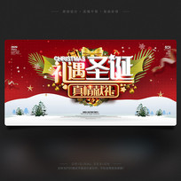 喜庆温馨圣诞节宣传海报