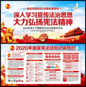 2020年国家宪法日宣传展板