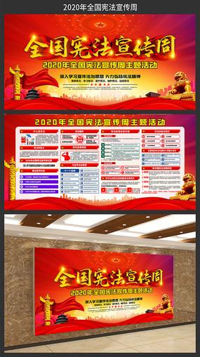 2020年全国宪法宣传周红色展板