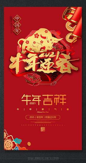 2021牛年迎春节日活动海报