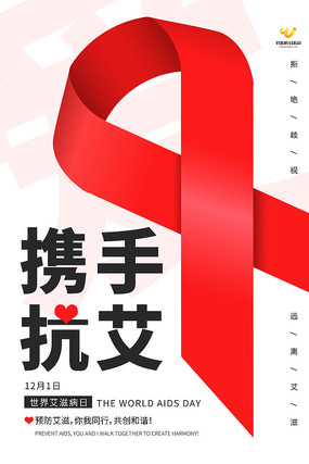 艾滋病公益海报