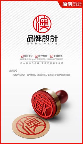 澳字中国风古典字体logo商标志设计