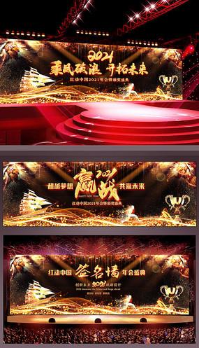 炫彩2021年会年度盛典颁奖典礼新年背景