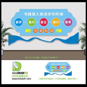 创意创新大气书香校园文化墙设计
