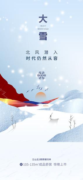 创意大雪24节气海报设计