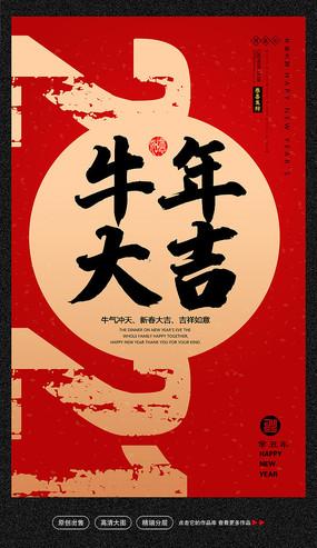创意红色牛年大吉新春海报设计