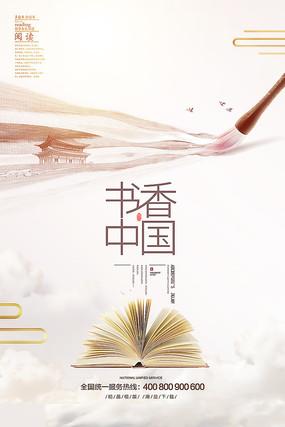 创意书香中国海报