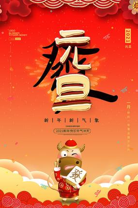 创意喜庆简约元旦节海报