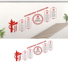 党建楼道文化墙设计