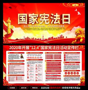 大气2020国家宪法日活动展板宣传栏设计