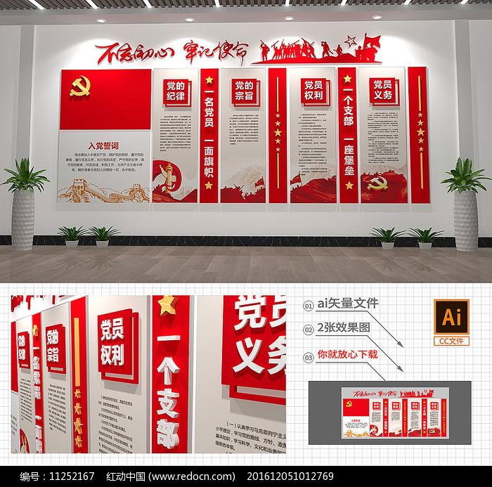 大气党员活动室入党誓词党建文化墙图片