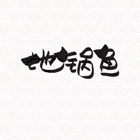 地锅鱼毛笔字
