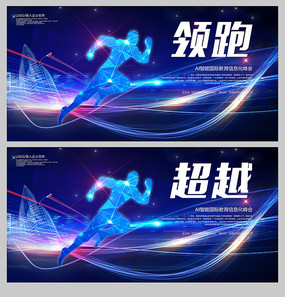動感科技領跑藍色背景展板