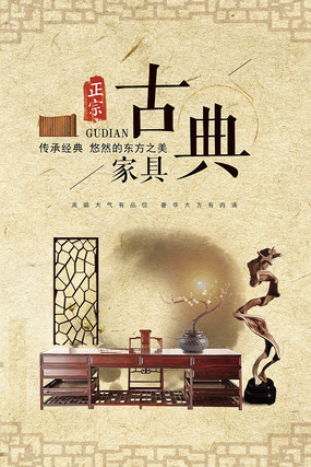 復古中古風國風海報