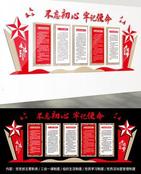 高档大气党员活动室党建文化墙