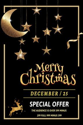 黑金华贵风格圣诞海报设计