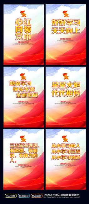 红领巾心向党党建标语展板模板