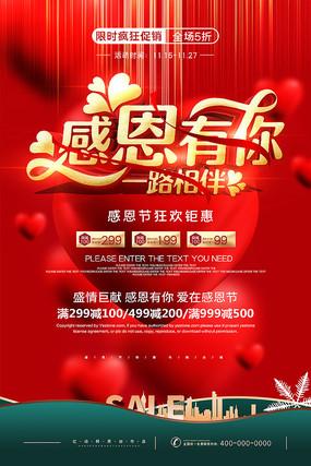 红色大气感恩有你感恩节促销海报