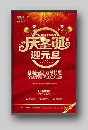 红色庆圣诞迎元旦促销宣传海报设计
