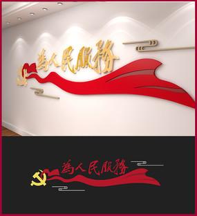 红色为人民服务党建标语文化墙