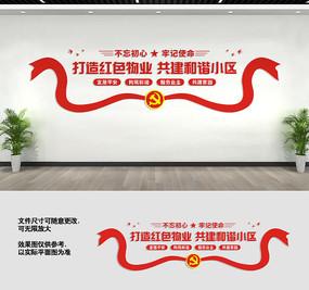 红色物业文化墙背景墙