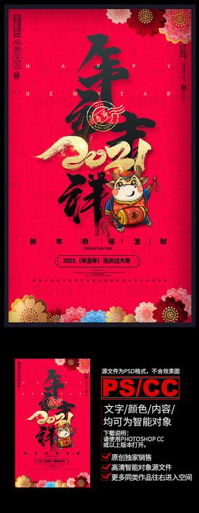 红色喜庆2021牛年宣传海报设计