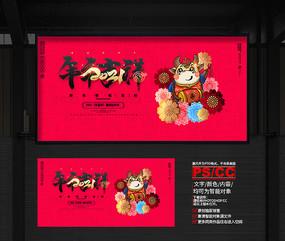 红色喜庆2021牛年元旦新春灯箱广告