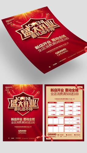 红色喜庆盛大开业促销宣传单设计