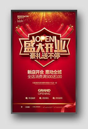 红色喜庆盛大开业促销宣传海报设计