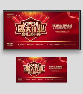 红色喜庆盛大开业灯箱宣传广告设计