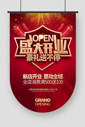 红色喜庆盛大开业吊旗广告设计