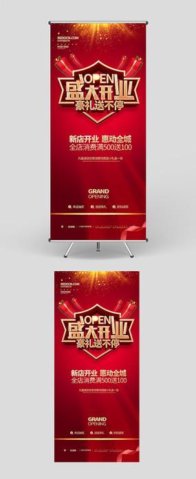 红色喜庆盛大开业展架易拉宝设计