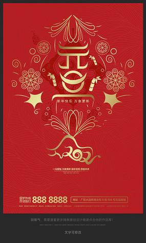 简洁红色2021年元旦海报