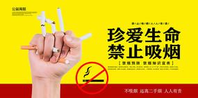 禁烟宣传海报