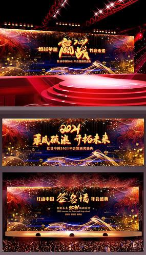 蓝炫2021年会新年晚会背景年度盛典颁奖