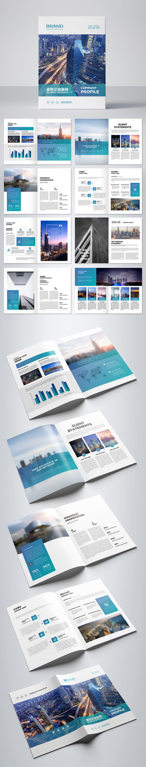 蓝色大气企业画册集团宣传册设计模板
