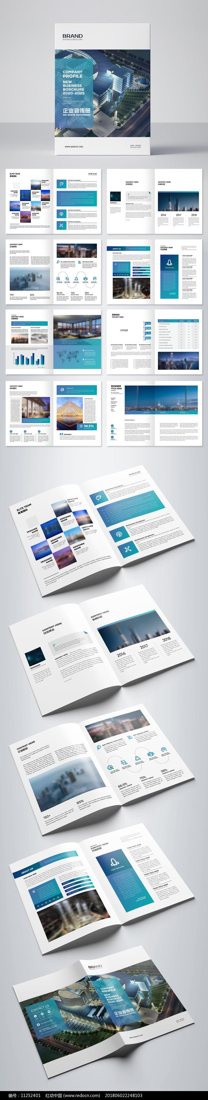 蓝色画册企业公司产品宣传册模板图片